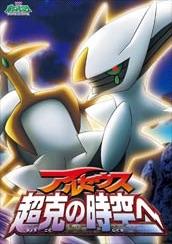 Affiche Pokémon 12 - Arceus
