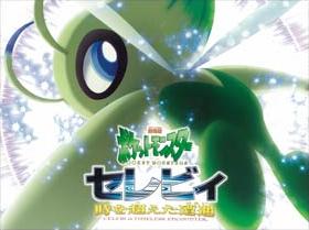 Affiche Pokémon 4 - Celebi