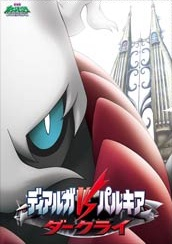 Affiche Pokémon 10 - Darkrai