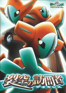 Affiche Pokémon 7 - Deoxys