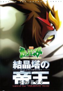 Affiche Pokémon 3 - Entei
