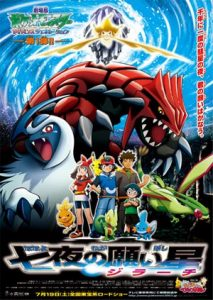 Affiche Pokémon 6
