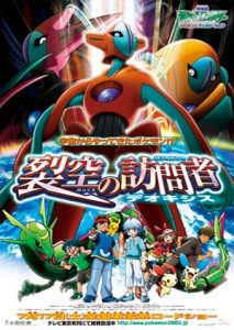 Affiche Pokémon 7
