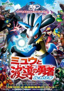 Affiche Pokémon 8