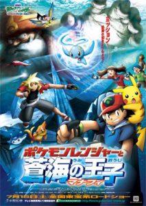 Affiche Pokémon 9