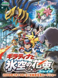 Affiche Pokémon 11