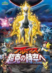 Affiche Pokémon 12