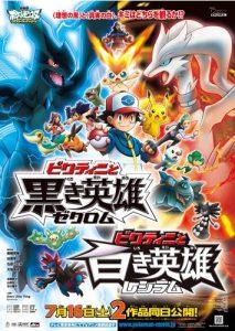Affiche Pokémon 14