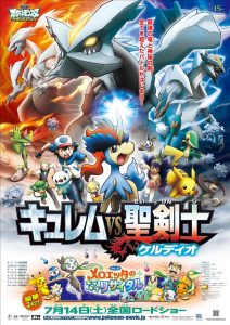 Affiche Pokémon 15