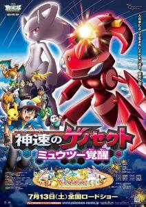 Affiche Pokémon 16