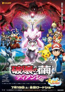 Affiche Pokémon 17