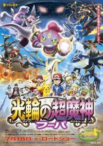 Affiche Pokémon 18