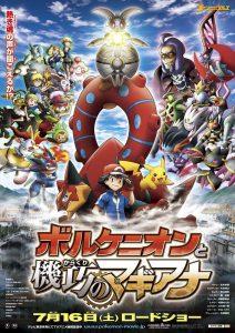 Affiche Pokémon 19
