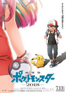 Affiche teaser Pokémon 21