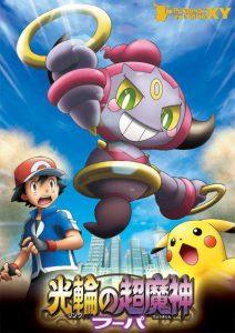 Affiche Pokémon 18 - Hoopa