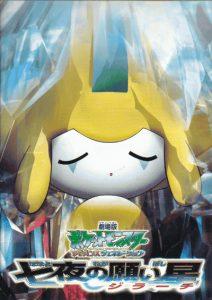 Affiche Pokémon 6 - Jirachi