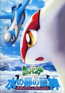 Affiche Pokémon 5 - Latios & Latios