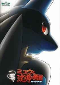 Affiche Pokémon 8 - Lucario