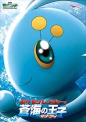 Affiche Pokémon 9 - Manaphy