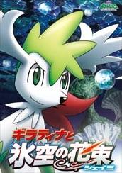 Affiche Pokémon 11 - Shaymin