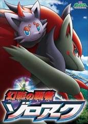 Affiche Pokémon 13 - Zoroark