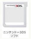 Carte 3DS vierge