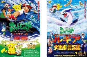 Affiches des films Pokémon 1G