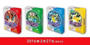 Boite Rouge, Vert, Bleu et Jaune 3DS