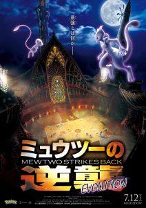 Affiche Pokémon 22