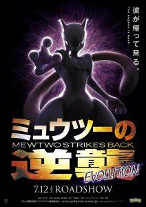 Affiche teaser Pokémon 22