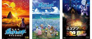 Affiches des films Pokémon 7G