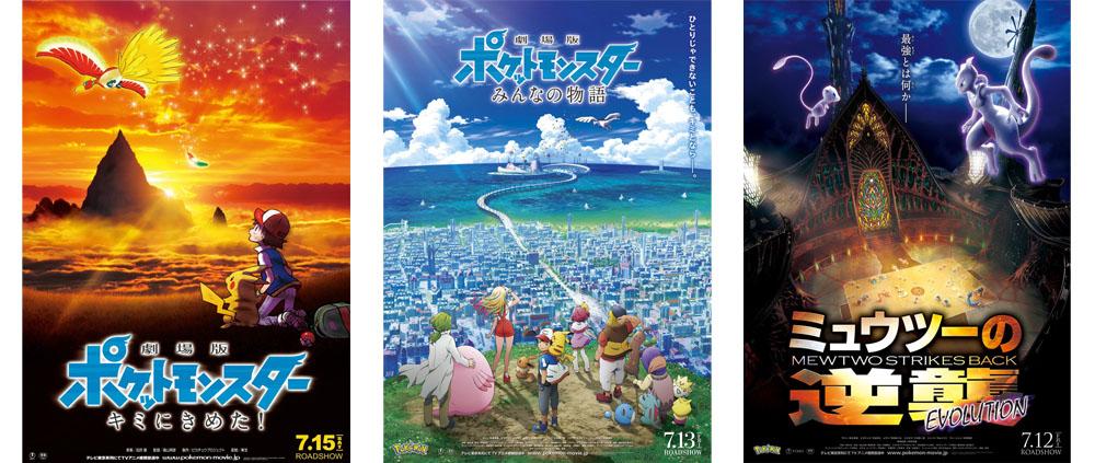 Affiches des films 7G