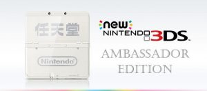 Artwork de la New Nintendo 3DS Ambassador Edition